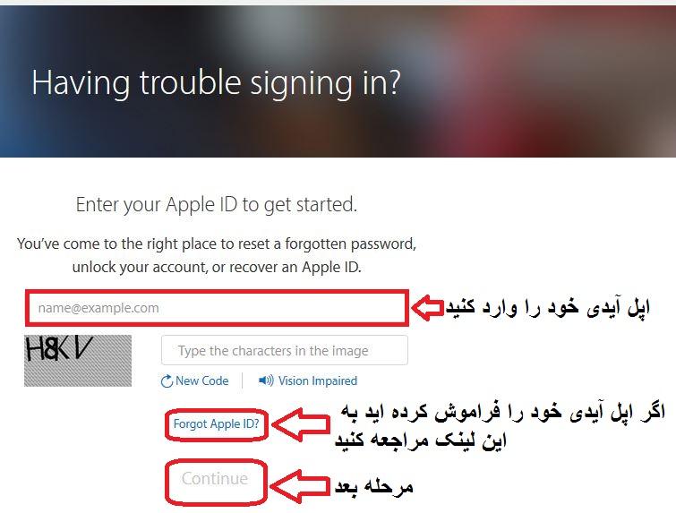 مسدود شدن اپل آیدی ، آنلاک اپل آیدی ، ریکاوری اپل آیدی