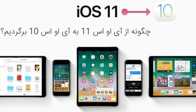 آموزش دانگرید از iOS 11 به iOS 10
