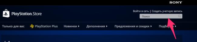 آموزش ساخت اکانت PSN روسی