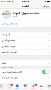 استفاده از اپلیکیشن موبوگرام