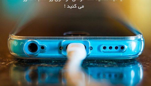 شارژ کردن صحیح گوشی