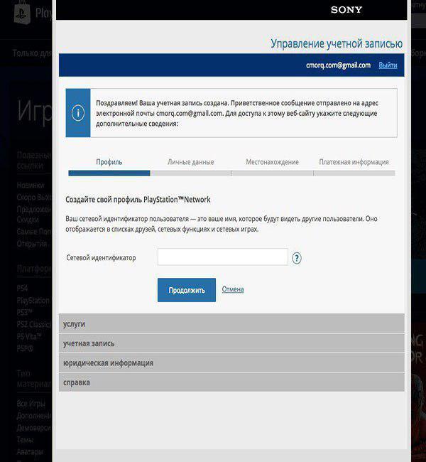 مشخصات روسیه برای ساخت اکانت PSN