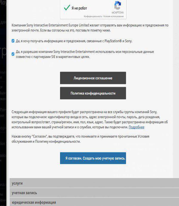 نحوه ایجاد حساب کاربری جدید پلی استیشن روسیه