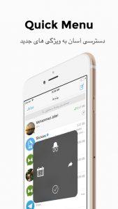 نرم افزار مایگرام برای ایفون