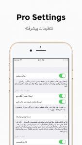 اپلیکیشن مای تلگرام برای ایفون