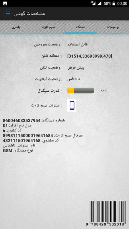 دزدی   شماره دستگاه