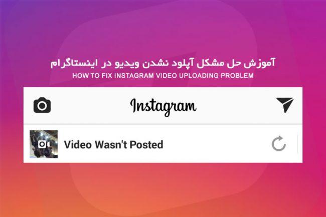 آپلود نشدن ویدیو در اینستاگرام